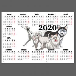 NJ2068 lipdukas - kalendorius Šuniukai